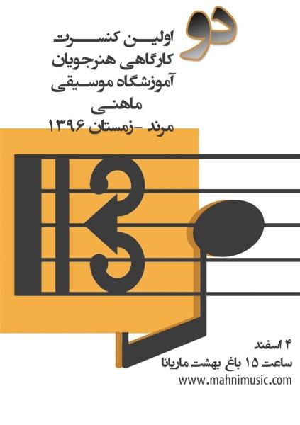 اولین-کنسرت-کارگاهی-هنرجویان-نازنین-با-نام-دو-برگزار-شد